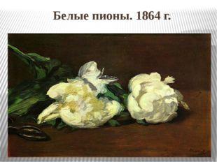 Белые пионы. 1864 г.