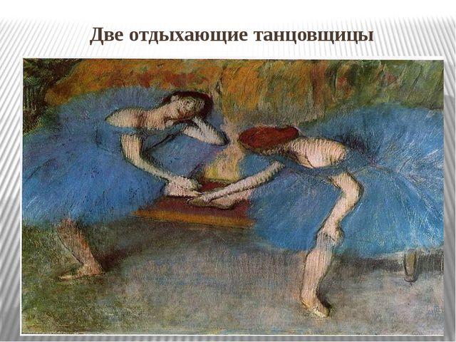 Две отдыхающие танцовщицы