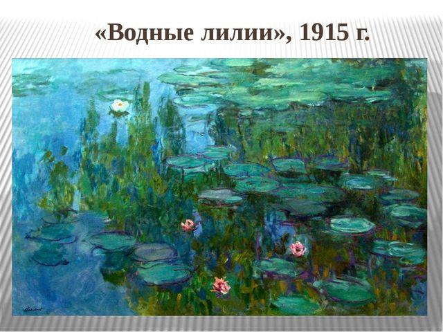 «Водные лилии», 1915 г.
