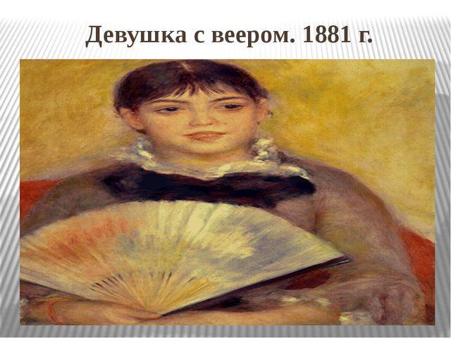 Девушка с веером. 1881 г.