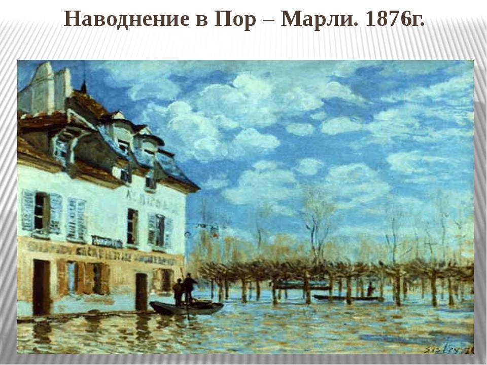Наводнение в Пор – Марли. 1876г.