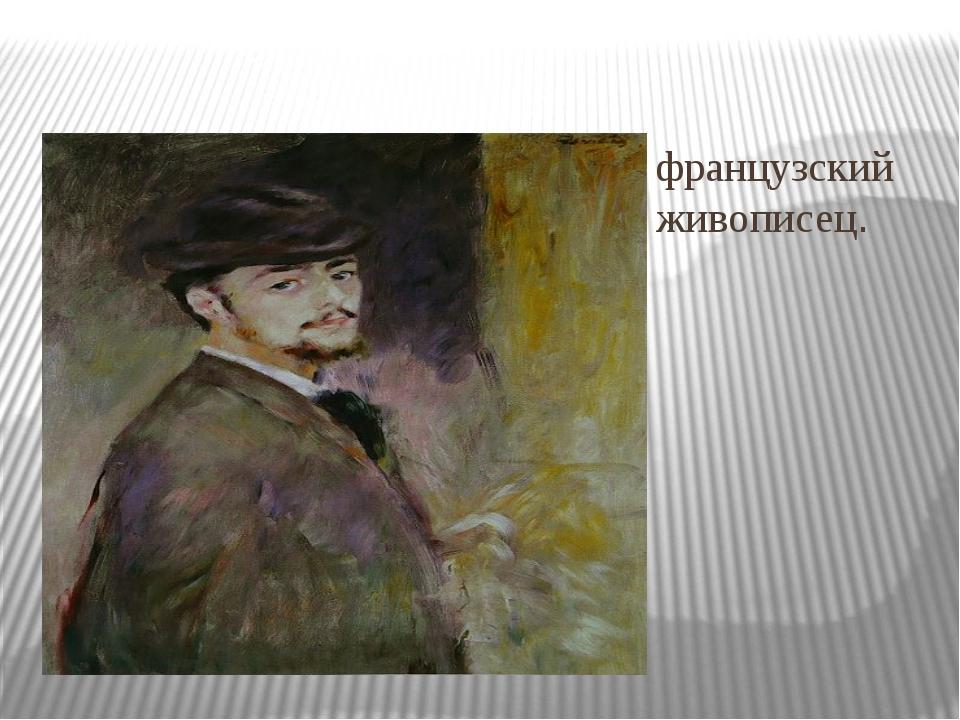 Огю́ст Ренуа́р (1841- 1919) французский живописец.