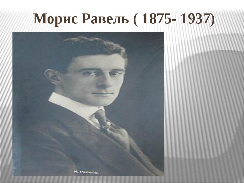 Морис Равель ( 1875- 1937)