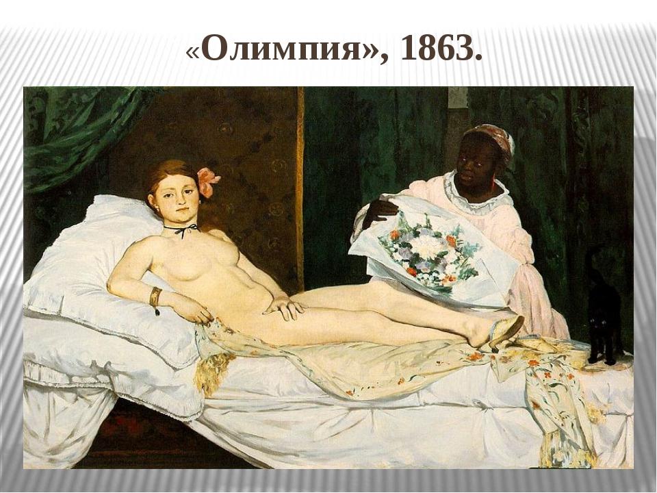 «Олимпия», 1863.