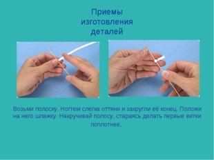 Возьми полоску. Ногтем слегка оттяни изакругли её конец. Положи нанего шпаж