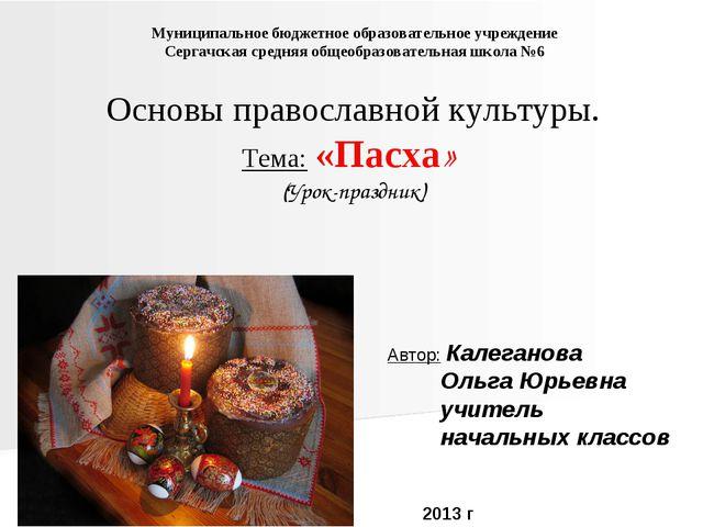 Муниципальное бюджетное образовательное учреждение Сергачская средняя общеоб...