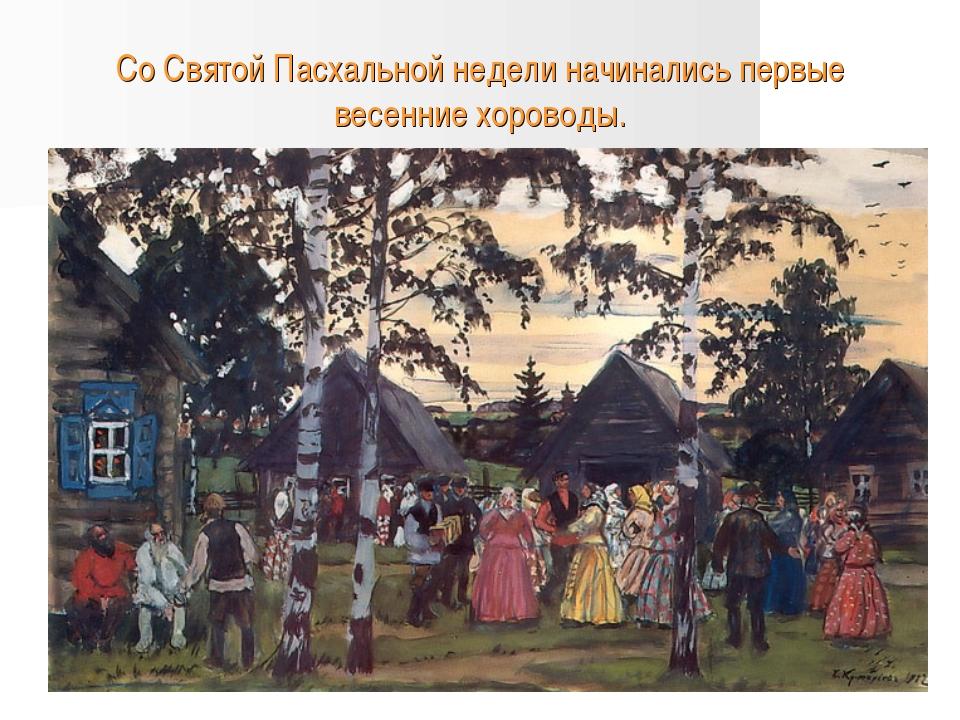 Со Святой Пасхальной недели начинались первые весенние хороводы.