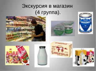 Экскурсия в магазин (4 группа).