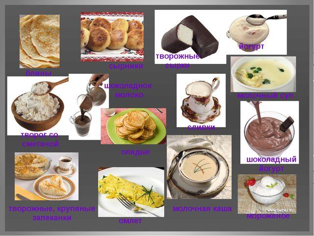 блины оладьи творожные сырки йогурт шоколадное молоко сырники молочный суп с...