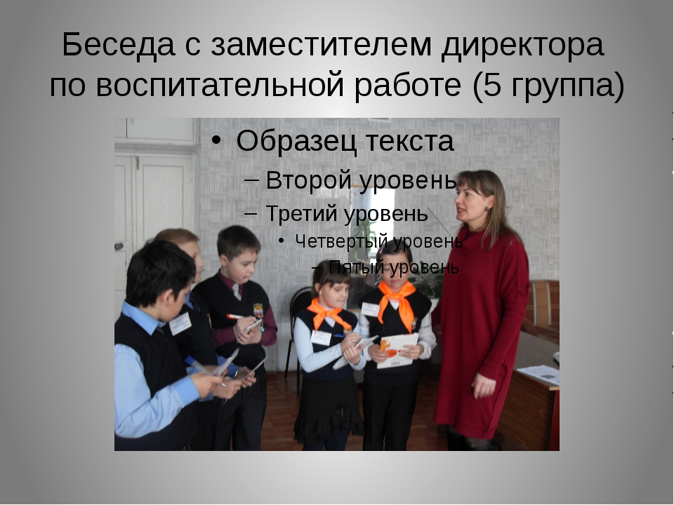 Беседа с заместителем директора по воспитательной работе (5 группа)