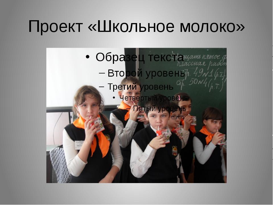 Проект «Школьное молоко»