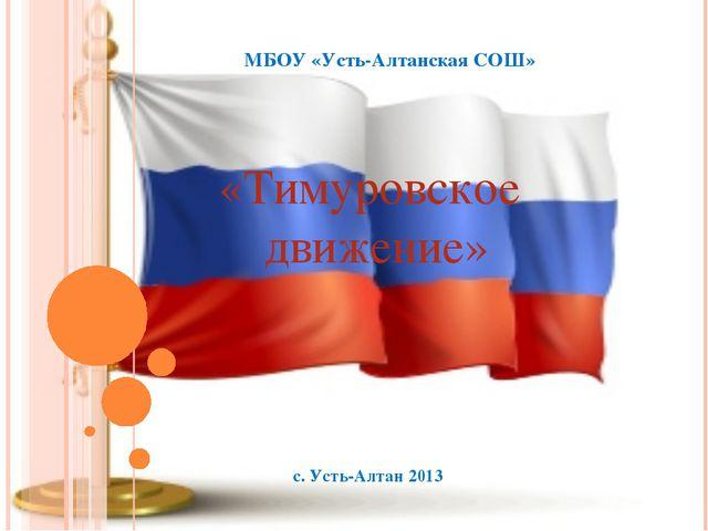 МБОУ «Усть-Алтанская СОШ» с. Усть-Алтан 2013 «Тимуровское движение»
