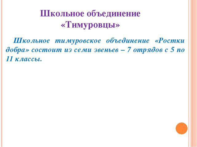 Школьное объединение «Тимуровцы» Школьное тимуровское объединение «Ростки доб...