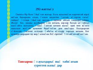 I, ІІ, ІІІ - бөлім 292-жаттығу Окопта бір бала ұйықтап жатыр. Бала жуылмаға