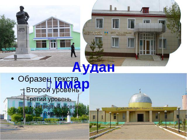 Аудан ғимараттары