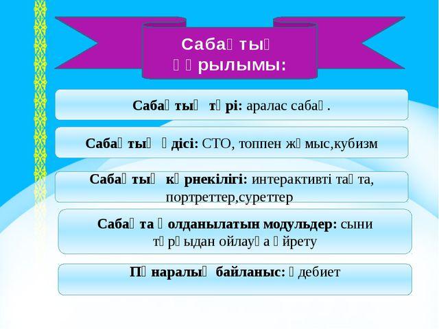 I, ІІ, ІІІ - бөлім Сабақтың құрылымы: Сабақтың түрі: аралас сабақ. Сабақтың...