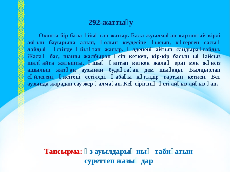 I, ІІ, ІІІ - бөлім 292-жаттығу Окопта бір бала ұйықтап жатыр. Бала жуылмаға...