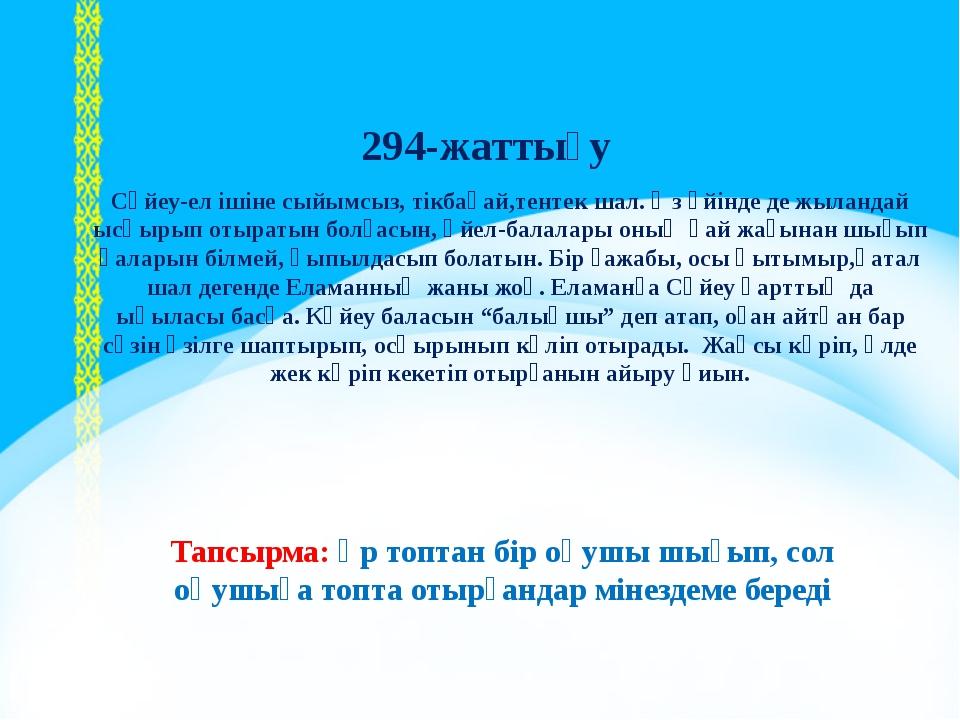 I, ІІ, ІІІ - бөлім Тапсырма: әр топтан бір оқушы шығып, сол оқушыға топта от...