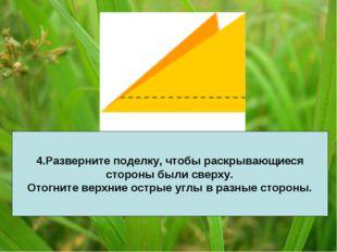 4.Разверните поделку, чтобы раскрывающиеся стороны были сверху. Отогните верх