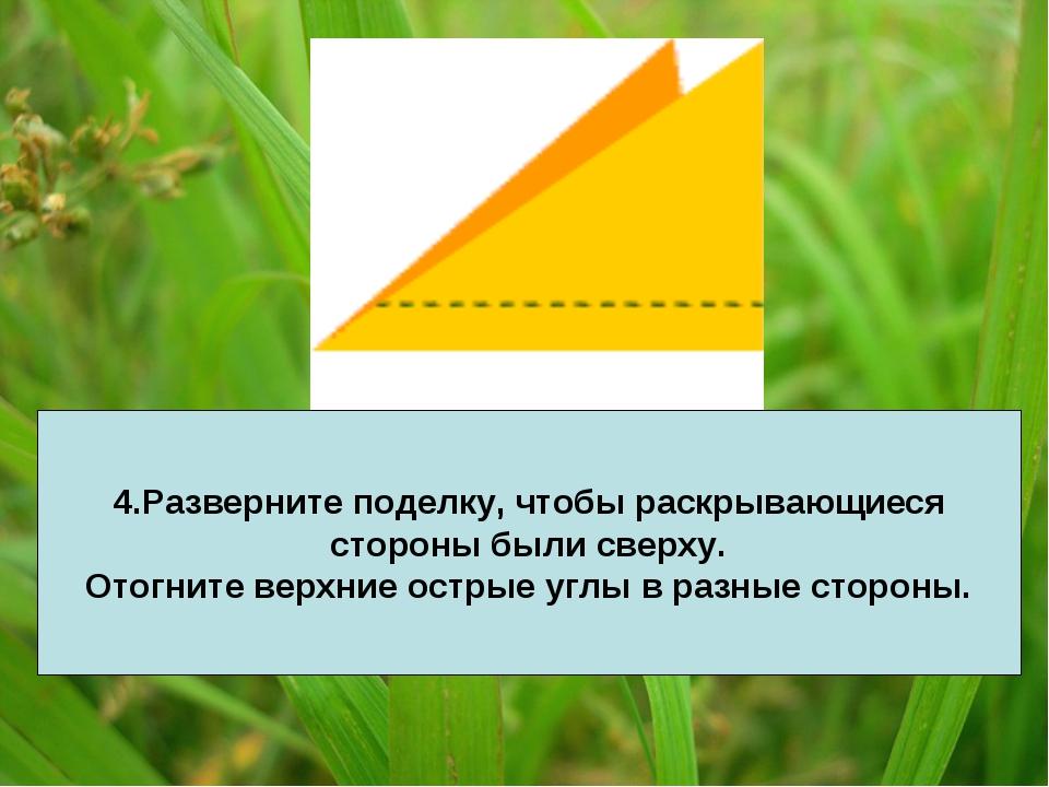 4.Разверните поделку, чтобы раскрывающиеся стороны были сверху. Отогните верх...