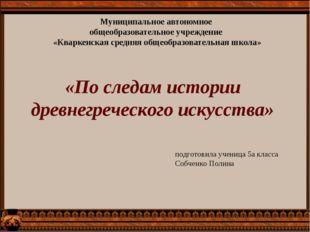 Муниципальное автономное общеобразовательное учреждение «Кваркенская средняя