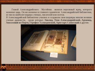 Главой Александрийского Мусейона являлся верховный жрец, которого назначал ц