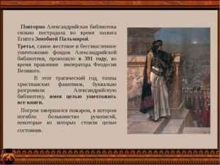 Повторно Александрийская библиотека сильно пострадала во время захвата Египт