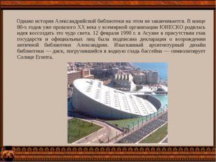 Однако история Александрийской библиотеки на этом не заканчивается. В конце