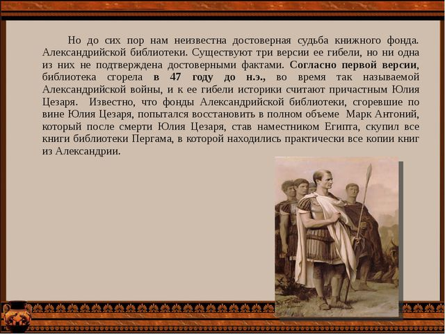 Но до сих пор нам неизвестна достоверная судьба книжного фонда. Александрийс...