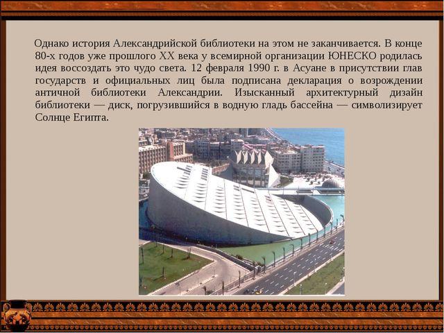 Однако история Александрийской библиотеки на этом не заканчивается. В конце...