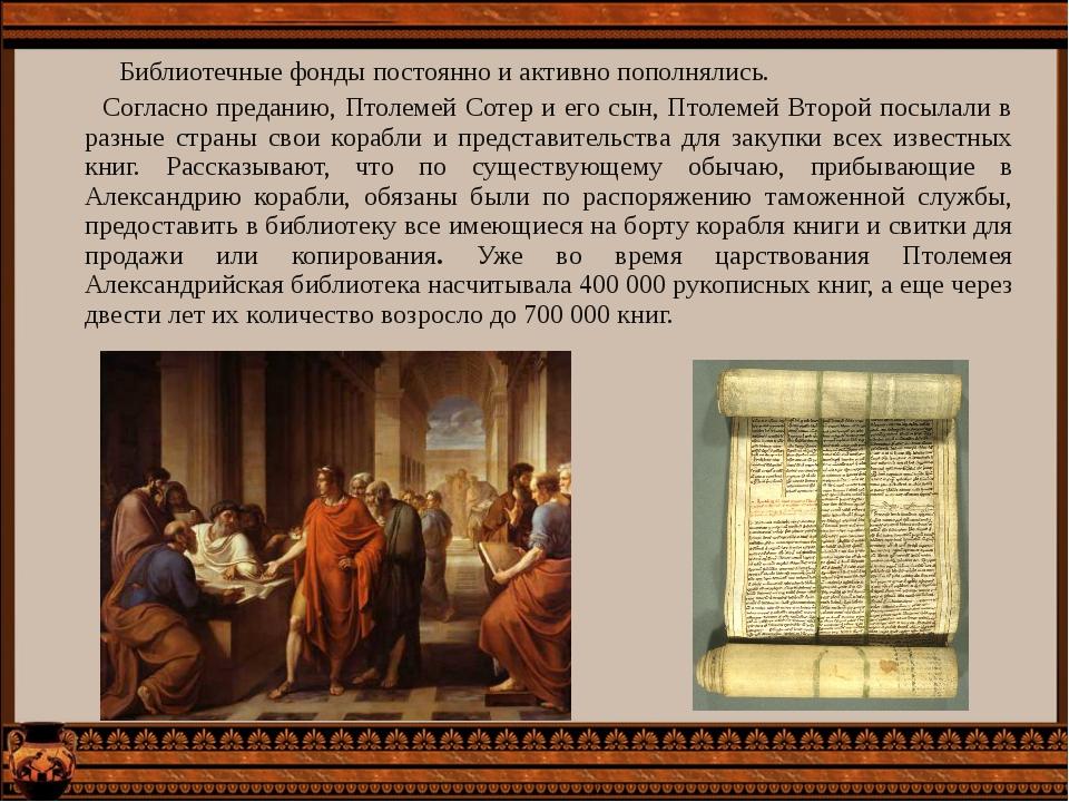 Библиотечные фонды постоянно и активно пополнялись. Согласно преданию, Птоле...