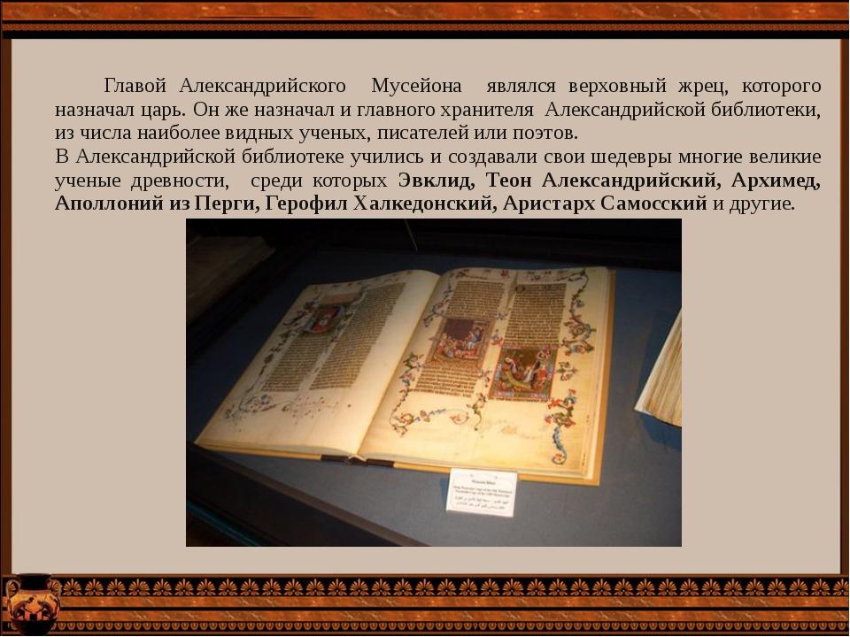 Главой Александрийского Мусейона являлся верховный жрец, которого назначал ц...