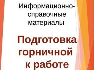 Подготовка горничной к работе Разработчик: Терехова О.М., преподаватель дисц