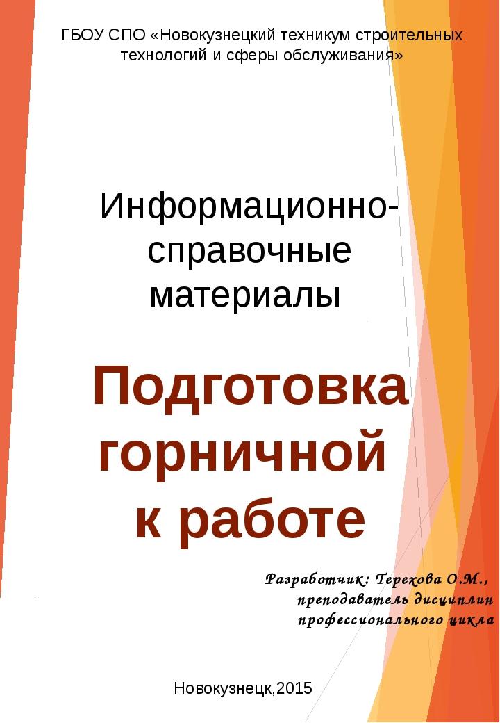 Подготовка горничной к работе Разработчик: Терехова О.М., преподаватель дисц...