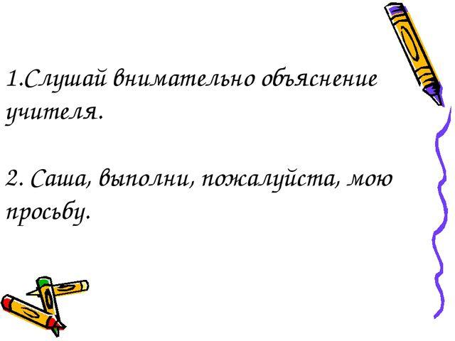 Слушай внимательно объяснение учителя. 2. Саша, выполни, пожалуйста, мою прос...