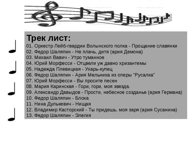 Трек лист: 01. Оркестр Лейб-гвардии Волынского полка - Прощание славянки 02....