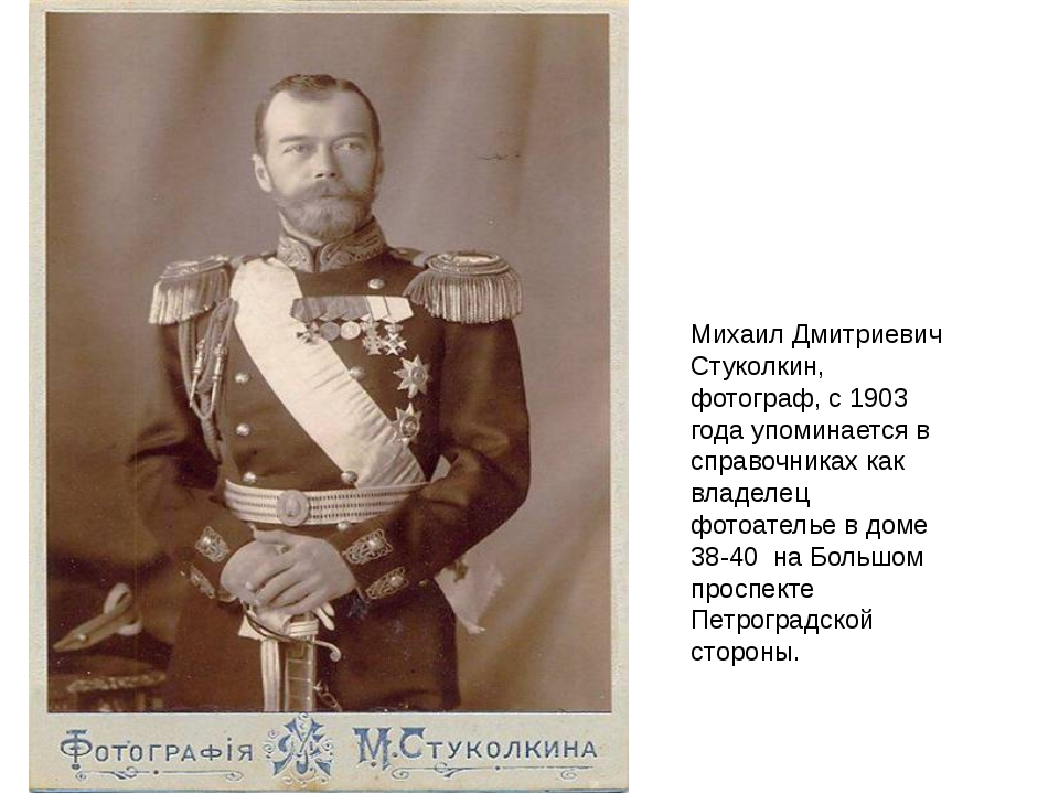 Михаил Дмитриевич Стуколкин, фотограф, с 1903 года упоминается в справочниках...