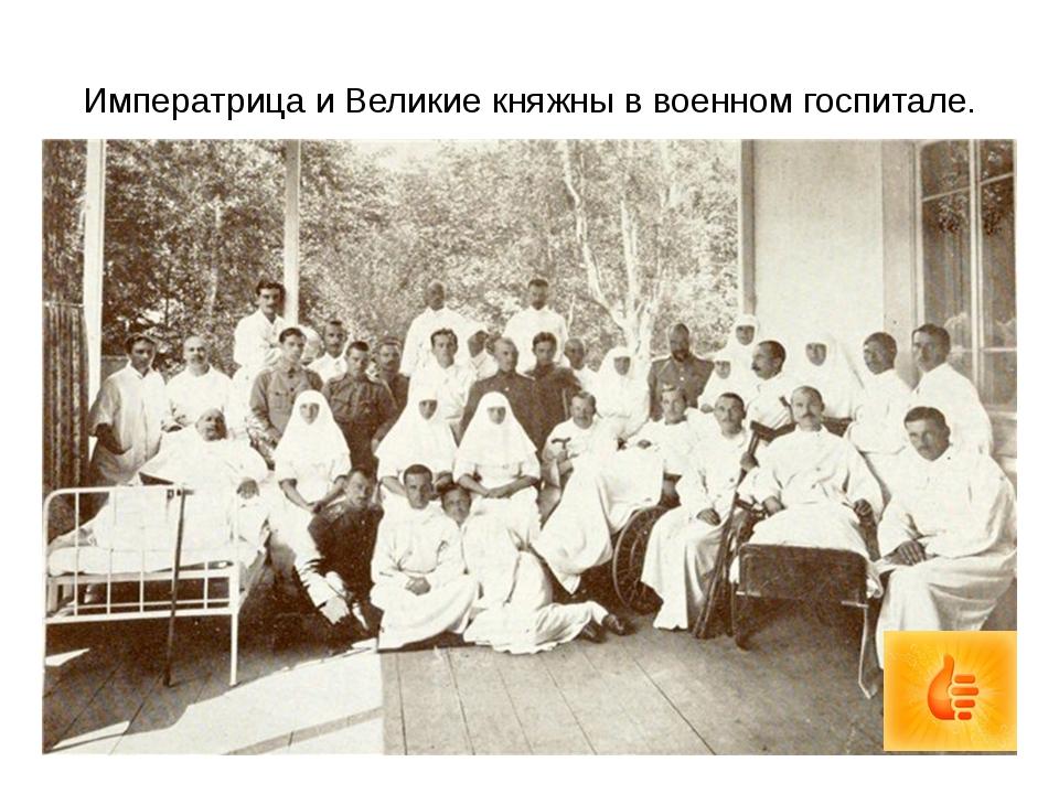 Императрица и Великие княжны в военном госпитале.