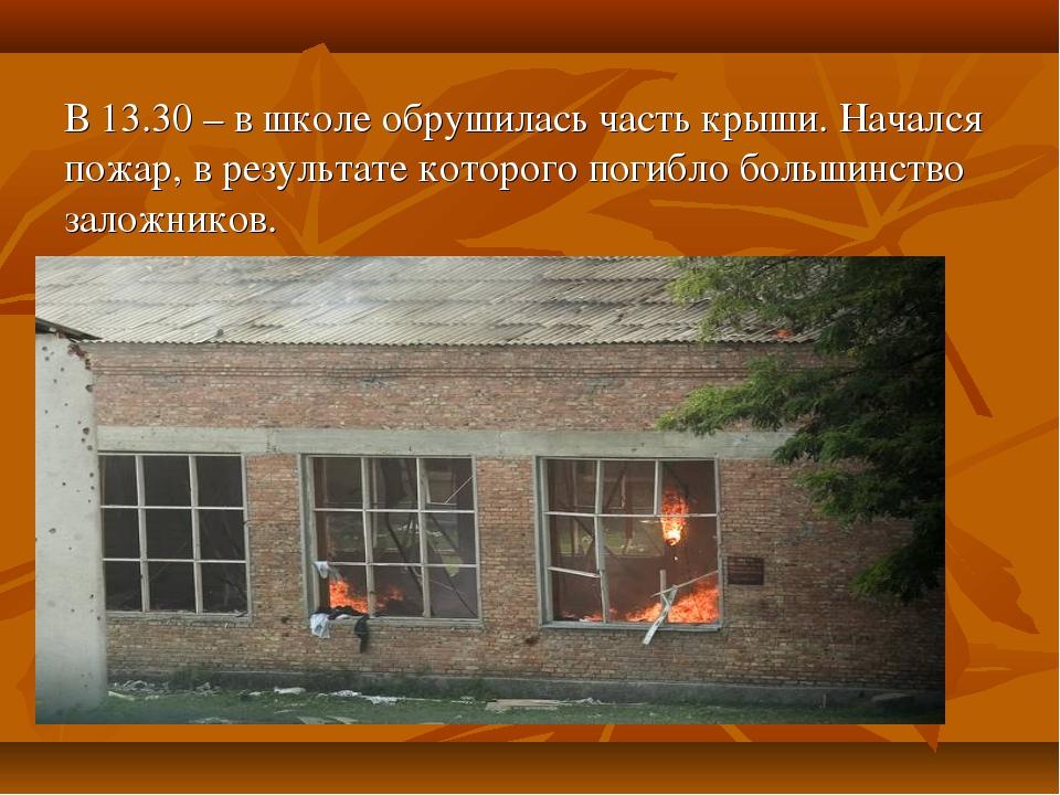 В 13.30 – в школе обрушилась часть крыши. Начался пожар, в результате которог...