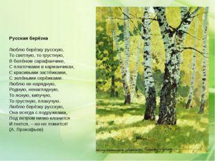 Русская берёзка Люблю берёзку русскую, То светлую, то грустную, В белёном сар