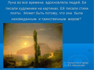 Луна во все времена вдохновляла людей. Ее писали художники на картинах. Ей пи