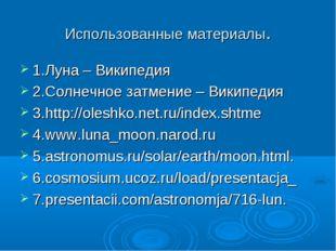 Использованные материалы. 1.Луна – Википедия 2.Солнечное затмение – Википедия