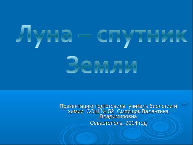 Презентацию подготовила учитель биологии и химии СОШ № 52 Сморщок Валентина В...
