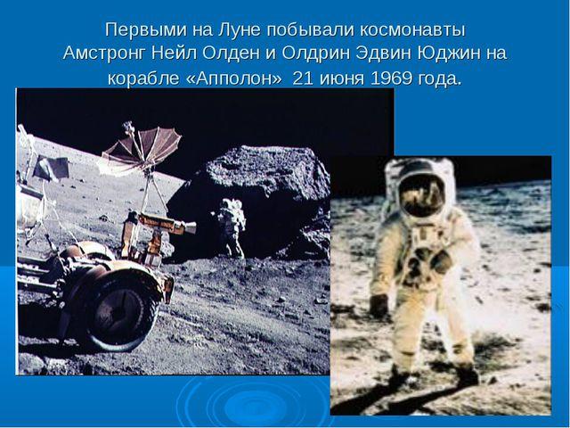 Первыми на Луне побывали космонавты Амстронг Нейл Олден и Олдрин Эдвин Юджин...