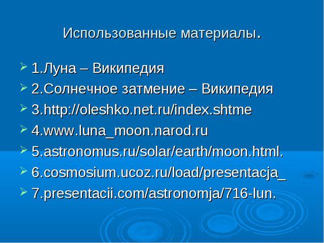 Использованные материалы. 1.Луна – Википедия 2.Солнечное затмение – Википедия...