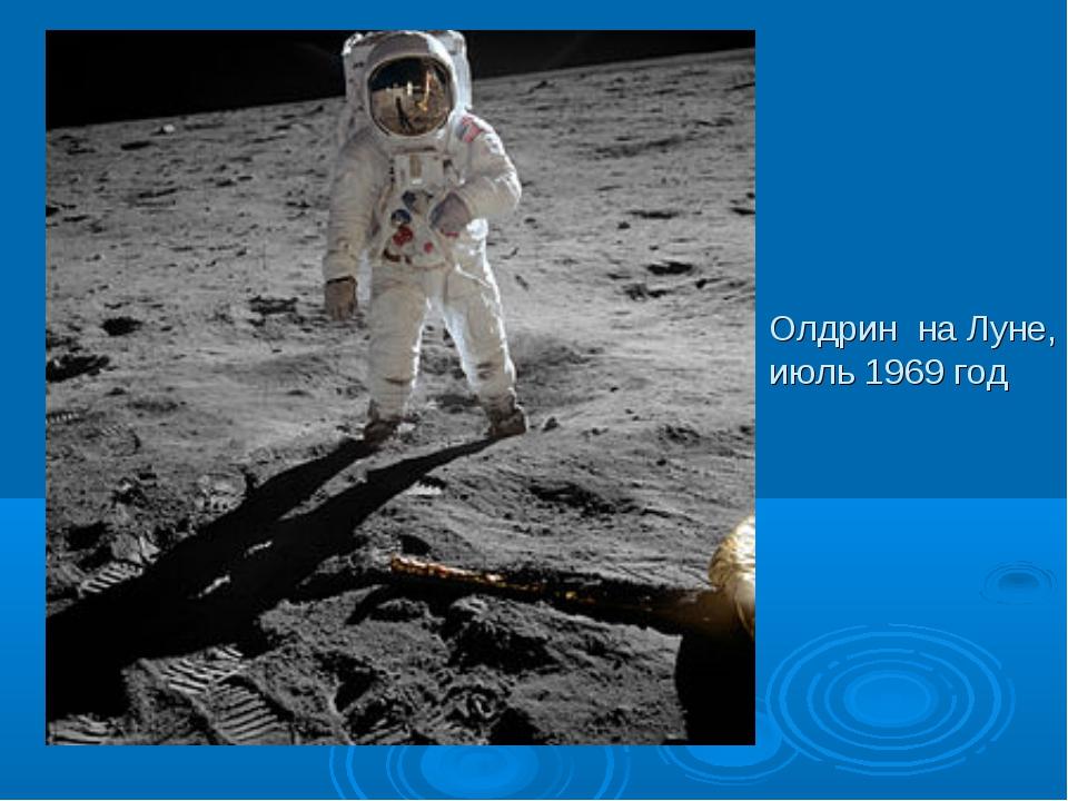 Олдрин на Луне, июль 1969 год