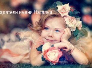 Обладатели имени Наталья