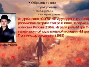 Андрейченко НАТАЛЬЯ Эдуардовна (р. 1956), российская актриса театра и кино, з