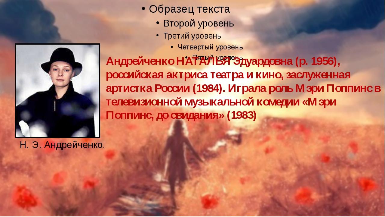 Андрейченко НАТАЛЬЯ Эдуардовна (р. 1956), российская актриса театра и кино, з...