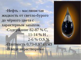 Нефть – маслянистая жидкость от светло-бурого до чёрного цвета с характерным
